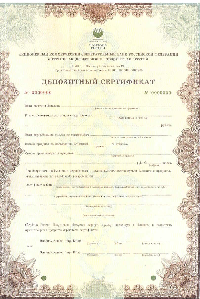 Картинка депозитного сертификата